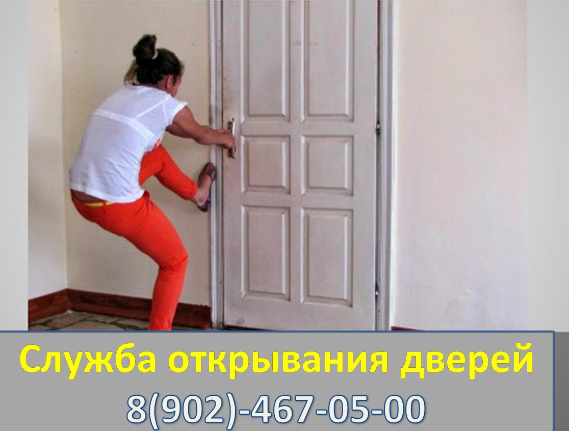 служба открывания дверей Абакан