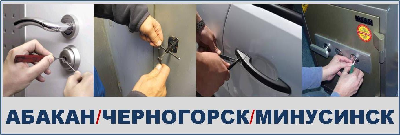 служба открывания дверей в городе  Абакан, Черногорск и Минусинск